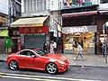 HK TST 尖沙咀 Tsim Sha Tsui 漢口道 Hankow Road shop March 2020 SSG 19.jpg
