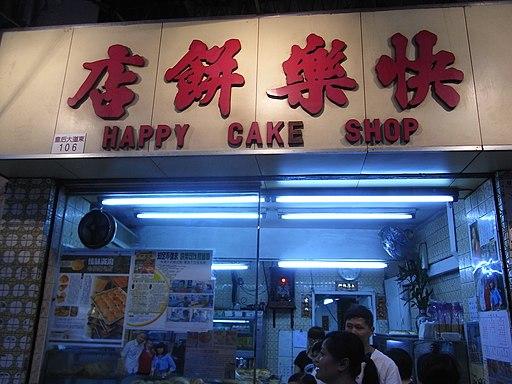 HK Wan Chai 106 Queen's Road East Happy Cake Shop sign Nov-2012