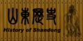 History of Shandong.png
