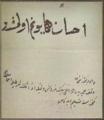 III. Selim ve IV. Mustafa'nın elyazıları.png