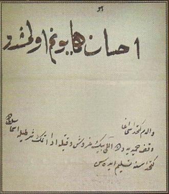 Ottoman Archives - Image: III. Selim ve IV. Mustafa'nın elyazıları