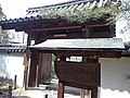 Ikkyû-ji Buddhist Temple - Entrance for the garden.jpg