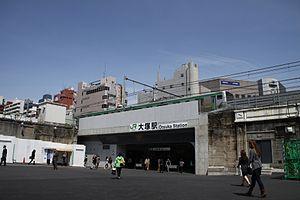 Ōtsuka Station