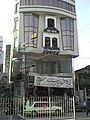 Jameel plaza, Civil Line, Jhelum.jpg