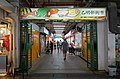 Jat Min Chuen Wet Market.jpg