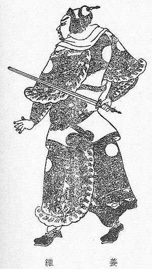 Jiang Wei - A Qing dynasty illustration of Jiang Wei