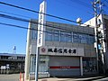 Johnan Shinkin Bank Kawawa Branch.jpg
