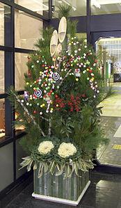 Auguri Matrimonio Giapponese : Capodanno giapponese wikipedia