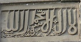 Kalma Islam in stone at Rohtas Fort.jpg