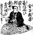 Kaneko Magojirō.jpg