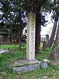 Karushima-no-Toyoakira-no-Miya.jpg