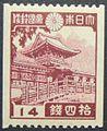 Kasuga Shirine 14sen coil stamp.jpg