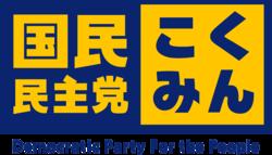 Kokumin Minshutō Logo.png