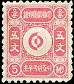 Korea 1884 stamp - 5 mun.jpg