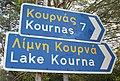 Kournas road sign.jpg