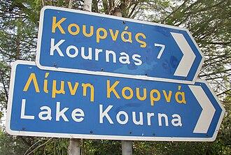 Lake Kournas - Road sign
