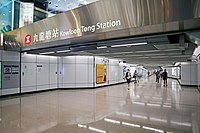 Kowloon Tong Station 2020 07 part11.jpg