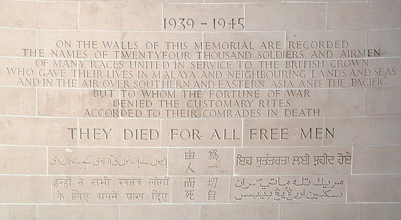 Inscription at Kranji War Memorial Kranji War Memorial Inscription.jpg