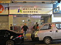 Kwun Tong Town Centre Redevelopment Project Tenancy Management Office 1.jpg
