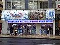 LAWSON Nipponbashi Nansan-doori store.jpg