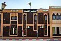La cour de Illizi مجلس قضاء اليزي - panoramio.jpg