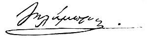 Spyridon Lambros - The signature of Spyridon Lamprou