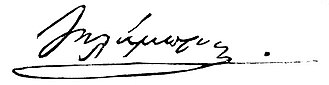 Spyridon Lambros - The signature of Spyridon Lambros