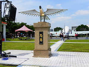 Loyalty and Courage Sculpture in Songshan AFB Middle Court 20110813.jpg