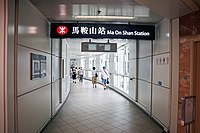 Ma On Shan Station 2020 07 part1.jpg