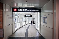 Ma On Shan Station 2020 07 part2.jpg