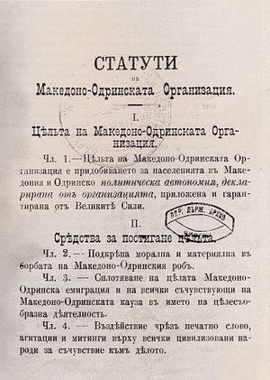 Supreme Macedonian-Adrianople Committee - Image: Macedonian Adrianopolitan Organization Statutes