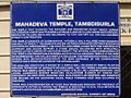 Mahadeva Temple sign.jpg