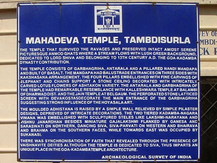 Mahadeva Temple sign, Archaeological Survey of India Mahadeva Temple sign.jpg