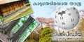 Malayalam-wikipedia-10.png