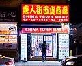 Man looking through China Town Mart in Toronto Chinatown.jpg