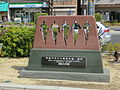 Memorial stele of birthplace of marathon in Japan.JPG