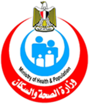 Ministry of Health and Population (Egypt) - Image: Ministry of Health and Population of Egypt