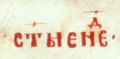 Miroslav's Gospel titlo svetye nedele.png