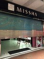 Missha closed in Hong Kong 20150131.jpg