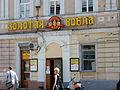 Moscow, Pokrovka 2 July 2014.JPG
