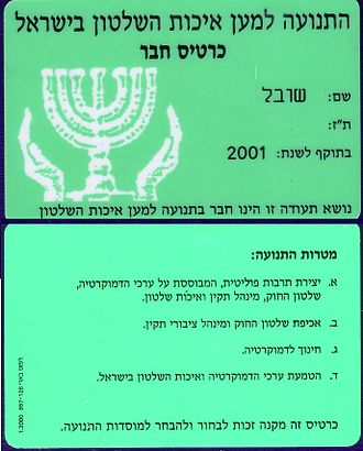 Movement for Quality Government in Israel - Movement for Quality Government in Israel, member card