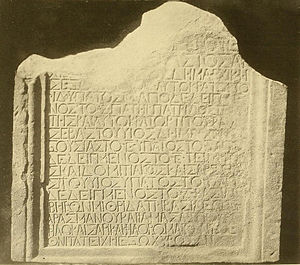 Mtskhet stella - Greek text.jpg