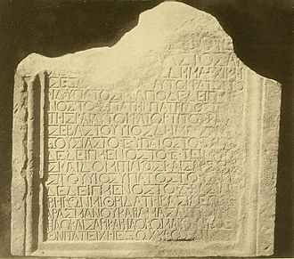 Mihrdat I of Iberia - Mihrdat I is mentioned on Stele of Vespasian