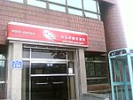 Muju Mupung Post Office.jpg