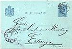 Netherlands 1884-04-29 5c postal card Amsterdam-Erlangen G25.jpg