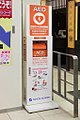 Nihon Kohden AED in Shin-Sugita Station 20080208.jpg