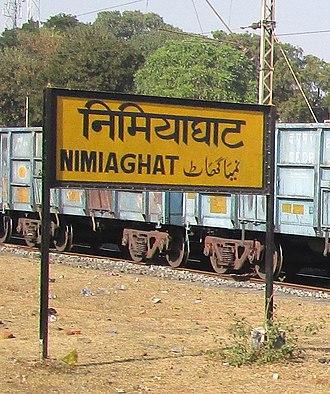 Nimiaghat railway station - Nimiaghat railway station nameplate