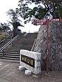 Nisizaka Park entrance - panoramio.jpg