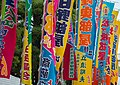 Nobori flags outside the Kokugikan May 2014 001.jpg