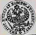 Novorossiysk Imperial University Library (10994666215).jpg